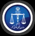اداره کل پزشکی قانونی استان سمنان